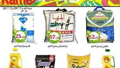 صورة عروض رامز الرياض عروض الأسبوع 9/7/2020 الموافق 18 ذو القعدة 1441