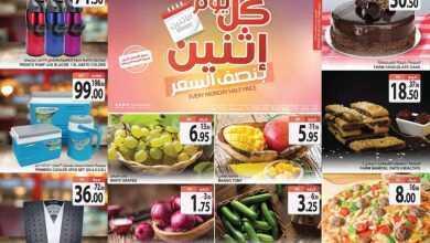 Photo of عروض المزرعة الغربية ليوم الاثنين 6/7/2020 الموافق 15 ذو القعدة 1441