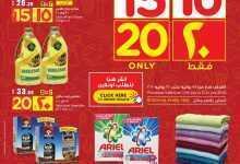 Photo of عروض لولو الرياض الأسبوعية 15/7/2020 الموافق 24 ذو القعدة 1441  تحطيم الأسعار الأسبوعية