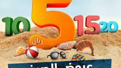 Photo of عروض بنده  الأسبوعية 15/7/2020 الموافق 24 ذو القعدة 1441 عروض الصيف