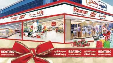 صورة عروض رامز الرياض  20/7/2020 الموافق 29 ذو القعدة 1441 عروض الأفتتاح الكبير