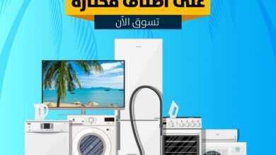 صورة عروض المنيع صيفنا احلى 22/7/2020 الموافق 1 ذي الحجة 1441 عروض العيد