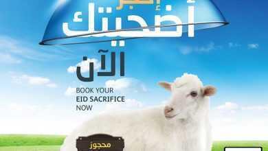 Photo of عروض اسواق الجزيرة الاسبوعية 23/7/2020 الموافق 2 ذي الحجة 1441 عروض العيد