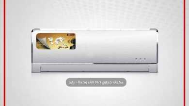 Photo of عروض الكترو اليوم السبت 4 يوليو 2020 الموافق 13 ذي القعدة 1441 عروض الصيف