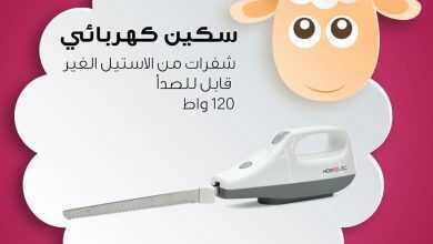 Photo of عروض قصر الاواني اليوم السبت 25 يوليو 2020 الموافق 4 ذي الحجة 1441 عروض عيد الاضحى