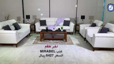 Photo of عروض مفروشات العبد اللطيف اليوم الاثنين 13 يوليو 2020 الموافق 22 ذي القعدة 1441