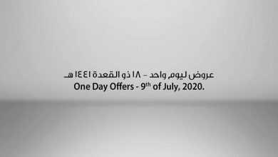 صورة عروض كارفور عروض الويكند  9/7/2020 الموافق 18 ذو القعدة 1441 عروض نهاية الأسبوع