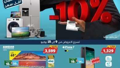 Photo of عروض إكسايت للإلكترونيات 9/7/2020 الموافق 18 ذو القعدة 1441 فرق الضريبة علينا