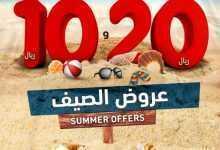 Photo of عروض بنده عروض الصيف الأسبوعية 14/7/2020 الموافق 23 ذو القعدة 1441 حتى 15 يوليو 2020