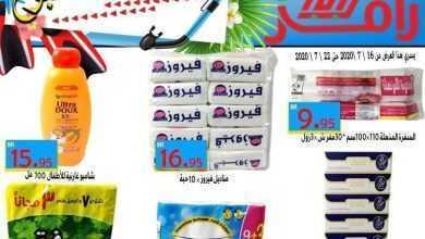 صورة عروض رامز الرياض عروض الأسبوع 16/7/2020 الموافق 25 ذو القعدة 1441