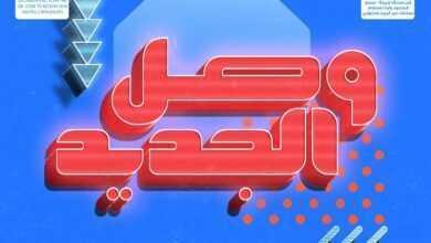 صورة عروض ساكو الأسبوعية 12/7/2020 الموافق 21 ذي القعدة 1441