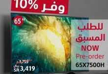 Photo of عروض سوني اليوم الاثنين 13 يوليو 2020 الموافق 22 ذي القعدة 1441 وفر 10%