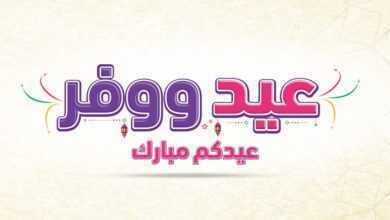 Photo of عروض بنده  الأسبوعية 29/7/2020 الموافق 8 ذي الحجة 1441  عيد ووفر عيدكم مبارك