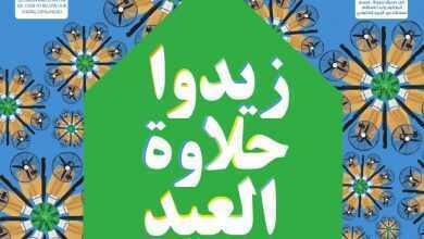 صورة عروض ساكو الأسبوعية 26/7/2020 الموافق 5 ذي الحجة 1441 زيدو حلاوة العيد