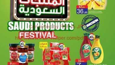 Photo of عروض السدحان الاسبوعية 21/7/2020 الموافق 30 ذو القعدة 1441 مهرجان المنتجات السعودية