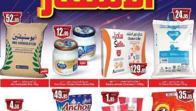 Photo of عروض العثيم الأسبوعية بتاريخ  15/7/2020 الموافق 24 ذو القعدة 1441 أقل الأسعار
