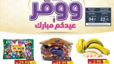Photo of عروض بنده وهايبر بنده الأسبوعية 27/7/2020 الموافق 6 ذي الحجة 1441  مقاضي العيد