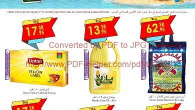Photo of عروض الدانوب جدة الاسبوعية 15/7/2020 الموافق 24 ذو القعدة 1441