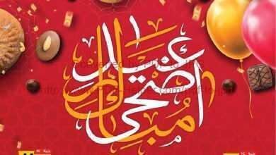 Photo of عروض المزرعة الشرقية الأسبوعية 22/7/2020 الموافق 1 ذي الحجة 1441  عيد أضحى مبارك