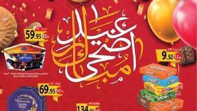 Photo of عروض المزرعة الشرقية الأسبوعية 29/7/2020 الموافق 8 ذي الحجة 1441 عيد أضحى مبارك