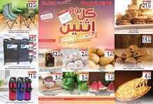 Photo of عروض المزرعة الشرقية ليوم الاثنين 13/7/2020 الموافق 22 ذو القعدة 1441