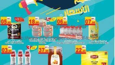 Photo of عروض الراية الأسبوعية اليوم 15/7/2020 الموافق 24 ذو القعدة 1441 عروض تحطيم الأسعار