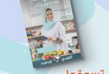 Photo of عروض صيدليات النهدي اليوم السبت 4 يوليو 2020 الموافق 13 ذي القعدة 1441 عروض الصيف
