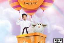 Photo of عروض اسواق الجزيرة الاسبوعية 5/8/2020 الموافق 15 ذي الحجة 1441 عيد مبارك