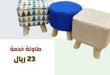 Photo of عروض بيت الاسعار اليوم الاربعاء 5 اغسطس 2020 الموافق 15 ذي الحجة 1441 عروض عيد الاضحى