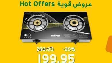 Photo of عروض الدكان اليوم السبت 8 اغسطس 2020 الموافق 18 ذي الحجة 1441 عروض عيد الاضحى