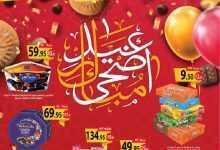Photo of عروض المزرعة الشرقية الأسبوعية 5/8/2020 الموافق 15 ذي الحجة 1441  عيد أضحى مبارك