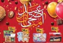 Photo of عروض المزرعة الغربية لهذا الاسبوع 5/8/2020 الموافق 15 ذي الحجة 1441    عيد أضحى مبارك