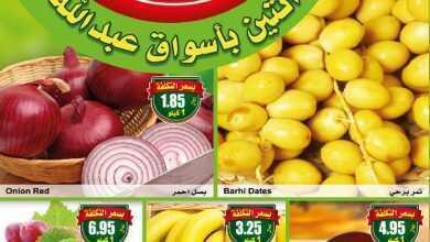 Photo of عروض العثيم ليوم الاثنين مهرجان الطازج 10/8/2020 الموافق 20 ذي الحجة 1441