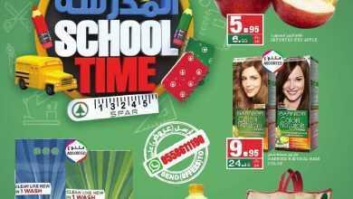 صورة عروض سبار السعودية الاسبوعية اليوم 26/8/2020 الموافق 7 محرم 1442 وقت المدرسة