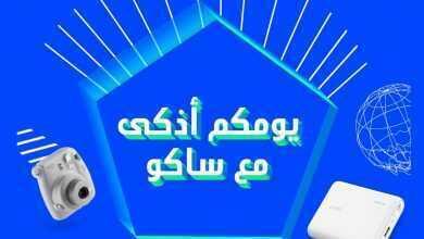 صورة عروض ساكو الأسبوعية 15/8/2020 الموافق 25 ذي الحجة 1441 يومكم أذكى مع ساكو