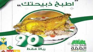 صورة عروض اليوم الوطني 90 لعام 2020 همة حتى القمة : عروض مطعم الركن الذهبي