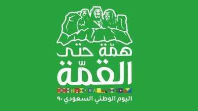 صورة جميع عروض اليوم الوطني السعودي 90 لعام 2020/1442 همة حتى القمة دام عزك ياوطن