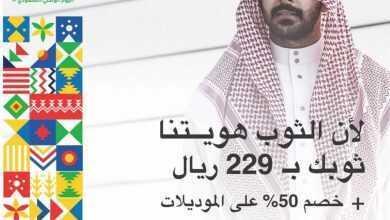 صورة عروض اليوم الوطني 90 لعام 2020 همة حتى القمة : عروض شركة زيدان للخياطة الرجالية