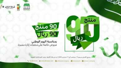 صورة عروض اليوم الوطني 90 لعام 2020 همة حتى القمة : عروض شركة الناصر للإنارة