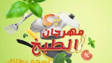 صورة عروض بنده  الأسبوعية بتاريخ 2/9/2020 الموافق 14 محرم 1442 مهرجان الطبخ