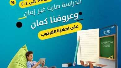 صورة عروض ايدي الرياض اليوم الثلاثاء 1 سبتمبر 2020 الموافق 13 محرم 1442 عروض الصيف