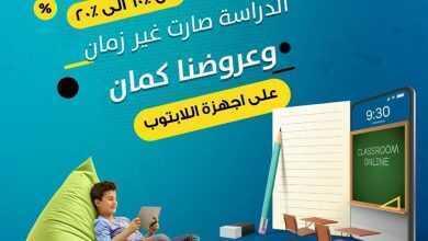 صورة عروض ايدي الرياض اليوم الاحد 6 سبتمبر 2020 الموافق 18 محرم 1442 عروض الصيف