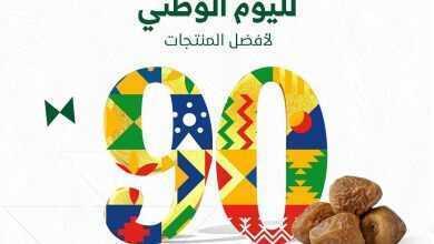 صورة عروض اليوم الوطني 90 لعام 2020 همة حتى القمة : عروض متجر رطاب للتمور
