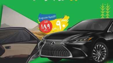 صورة عروض اليوم الوطني 90 لعام 2020 همة حتى القمة : عروض ظل للسيارات