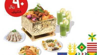 صورة عروض اليوم الوطني 90 لعام 2020 همة حتى القمة : عروض مطاعم رمسيس