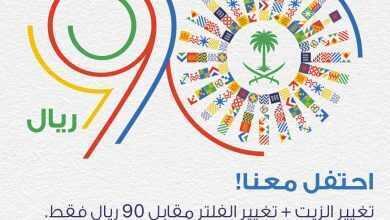 صورة عروض اليوم الوطني 90 لعام 2020 همة حتى القمة : عروض كيا الجبر
