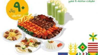صورة عروض اليوم الوطني 90 لعام 2020 همة حتى القمة : عروض مطاعم شامي