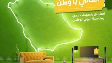 صورة عروض ايدي الرياض اليوم الاربعاء 30 سبتمبر 2020 الموافق 13 صفر 1442 بيرخص لك الغالي يا وطن